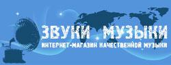 "Интернет-магазин ""Звуки музыки"""